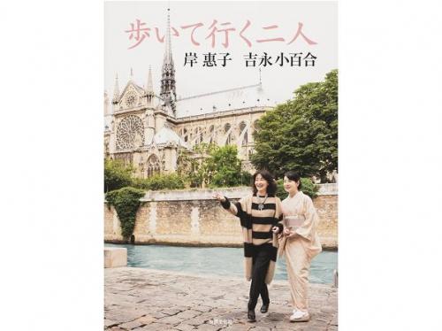 岸惠子さんと吉永小百合さんの対談&写真集 『歩いて行く二人 岸 惠子 吉永小百合』