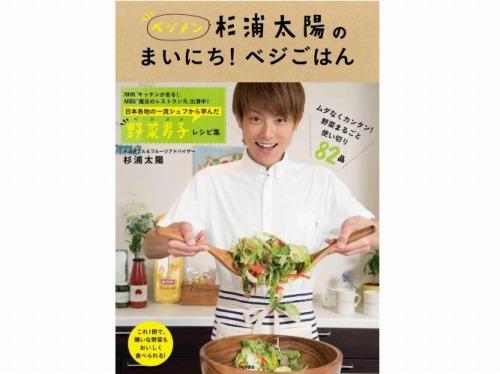 辻ちゃんもびっくり!杉浦太陽の料理の腕前は、プロ並み! レシピ集『杉浦太陽のまいにち!ベジごはん』