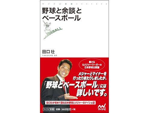 野球を通して感じた日米の違い、そして日本の強み~田口壮氏『野球と余談とベースボール』