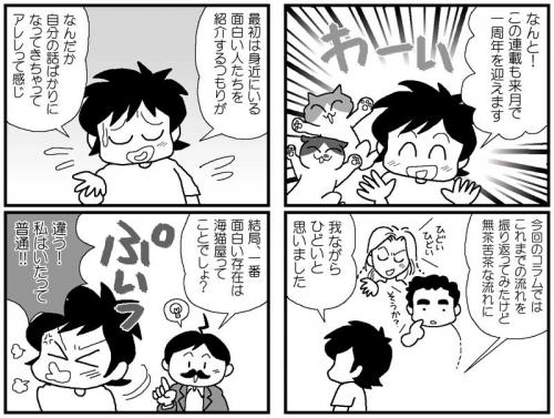 海猫屋の「不思議なことなどなにもない!」パワー系ヒーラーってなんなのさ?! PART.1