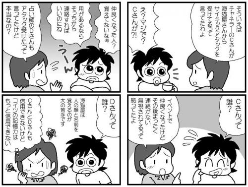海猫屋の「不思議なことなどなにもない!」明日に向かって走っ……てないの? PART.4(完結編)