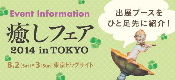 出展ブースをひと足先にご紹介!「癒しフェア 2014 in TOKYO」