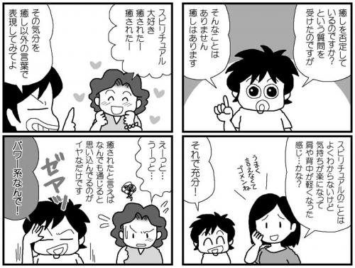 海猫屋の「不思議なことなどなにもない!」パワー系ヒーラーってなんなのさ?! PART.3