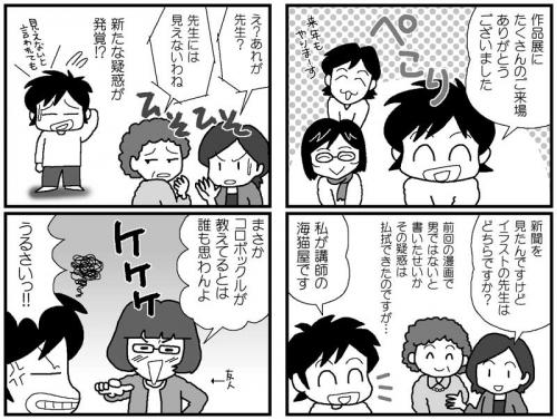 海猫屋の「不思議なことなどなにもない!」宣言しちゃったモンの勝ちじゃんよ?!PART.1