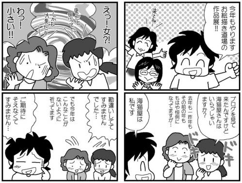 海猫屋の「不思議なことなどなにもない!」パワー系ヒーラーってなんなのさ?! PART.4(完結編)
