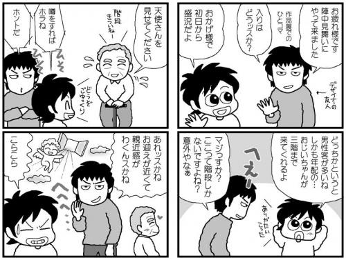 海猫屋の「不思議なことなどなにもない!」宣言しちゃったモンの勝ちじゃんよ?!PART.2