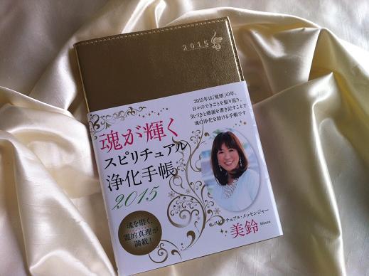 2015年は「覚悟」の年!?スピリチュアル・メッセンジャー美鈴さんが来年の開運法を教えます!