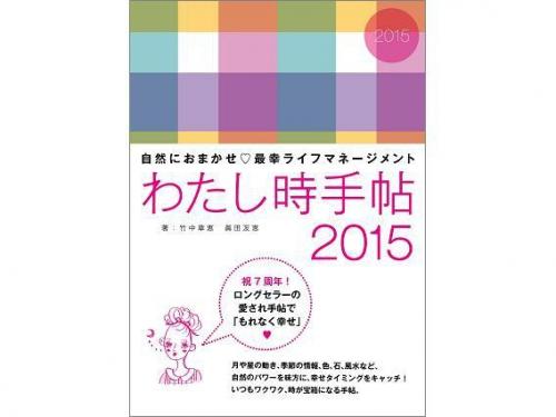 『わたし時手帖2015』 ロングセラーの愛され手帖で「もれなく幸せ」☆