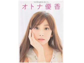 今が旬の有名人をドレスセラピー診断 PART.66 2014年度ベストフォーマリスト賞を受賞した優香さん