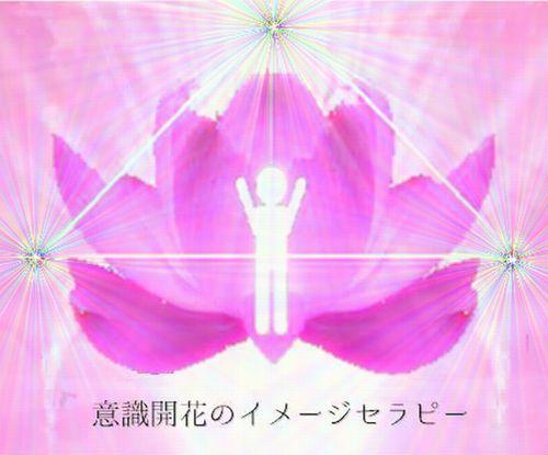 スピリチュアル新人類ともくんの「あなたの意識を開花させるライフメソッド!」PART.2(瞑想編)