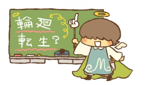 大天使のお茶の間スピ教室 「輪廻転生編」PART.2