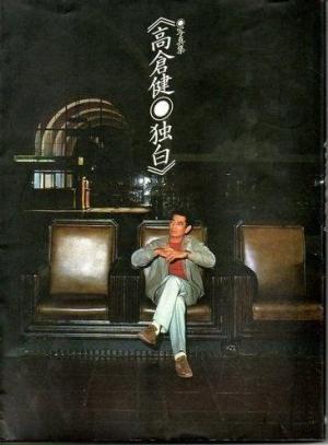 今が旬の有名人をドレスセラピー診断  PART.68 追悼 高倉健さん