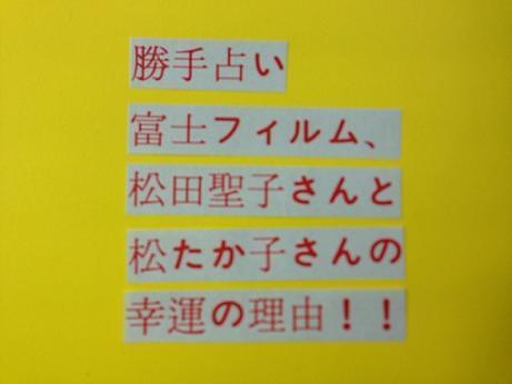 勝手占い。富士フイルム、松田聖子さんと 松たか子さんの幸運の理由!!