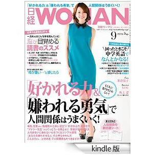 今が旬の有名人をドレスセラピー診断  PART.72 結婚された米倉涼子さん