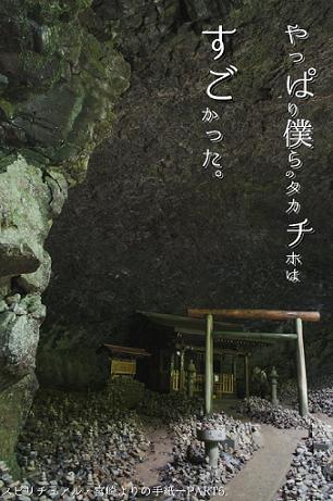 スピリチュアル宮崎よりの手紙―PART5 そ してぼくらのタカチホへ―前半