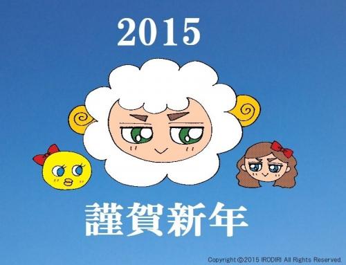 新しい年を迎えました!~充実した一年を過ごすために~