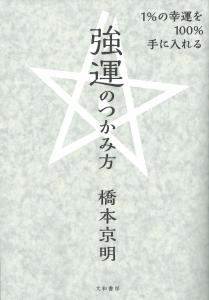 橋本京明さん本画像