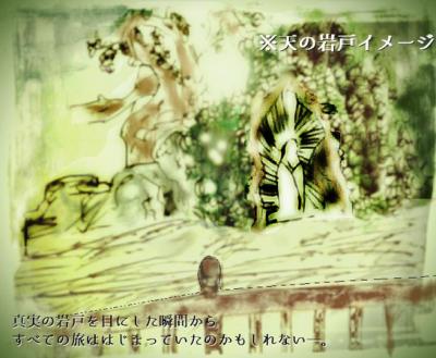 スピリチュアル宮崎よりの手紙―<br>PART.9 ひらけ!リアル天の岩戸伝説!<br>(前半)