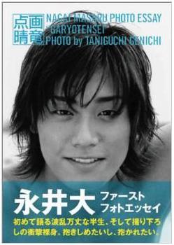 今が旬の有名人をドレスセラピー診断  PART.74<br>ご結婚された永井大さん