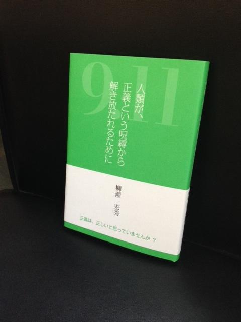 柳瀬 本 写真 2-4