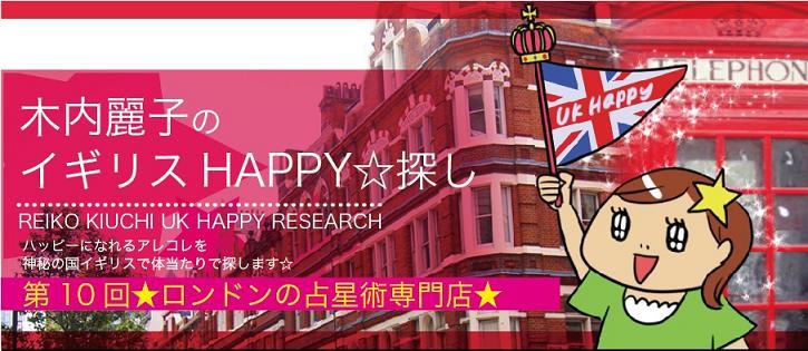 木内麗子のイギリス HAPPY探し<br>第10回★ロンドンの占星術専門店