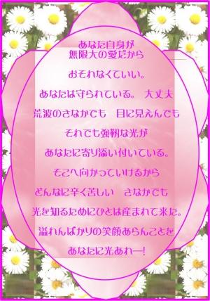 スピリチュアル宮崎よりの手紙―<br>PART.10 ~真っ直ぐ咲いている、そんなあなたがみんな大好き~