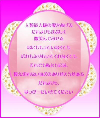 スピリチュアル宮崎よりの手紙―<br>PART12  ( 開花するみんなへの手紙 ) だれよりも、はっぴーに生きてください