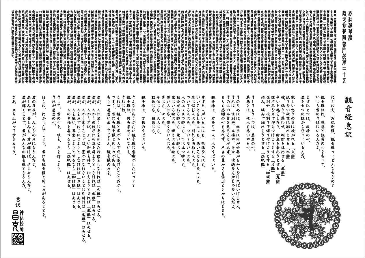 拡大用 まさかつ kanonkyo_iyaku2015
