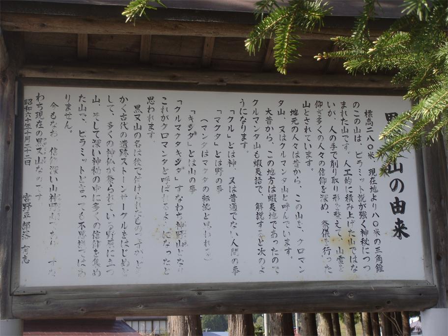 日本のピラミッド(黒又山1)
