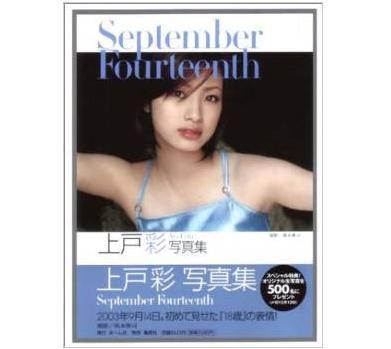今が旬の有名人をドレスセラピー診断  PART.82<br>めでたくご懐妊された上戸彩さん