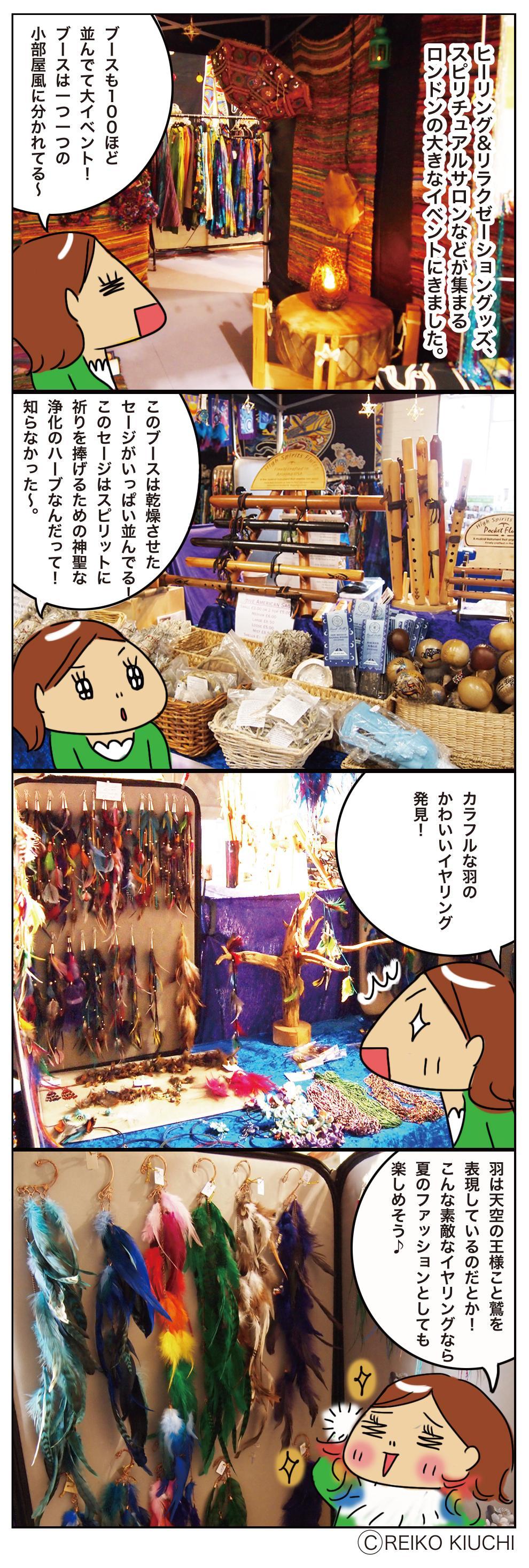 Spiritual漫画201405締切