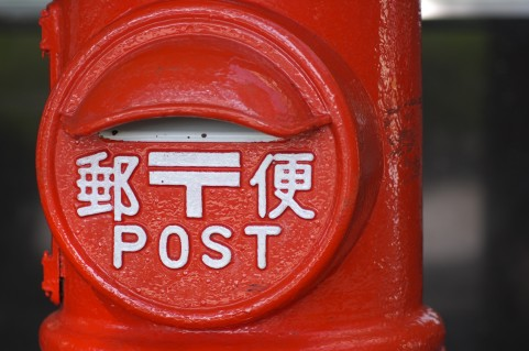 神仏へと想いを届けるポスト<br>~大師さまへの手紙~