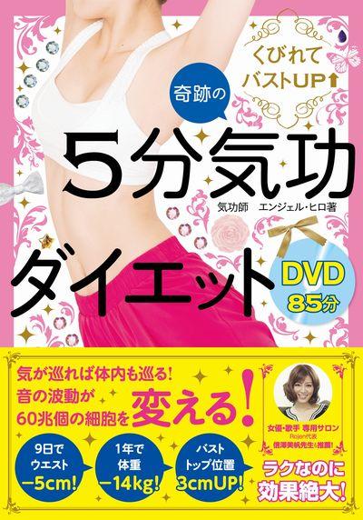 5kikouCover_obi_JPG400