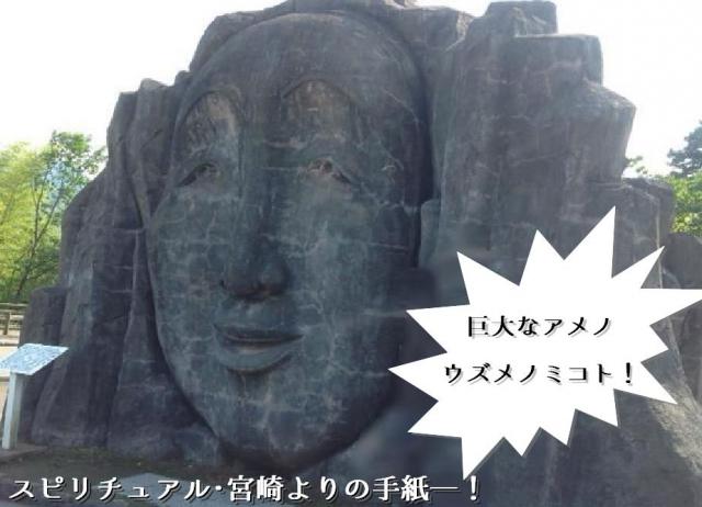 スピリチュアル宮崎よりの手紙―!<br>PART.24「天まで出すぎた杭となれ―!」はじまる日向(HIMUKA)旅への誓い・・・!