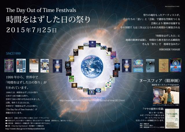地球の進化のための提案  時間をはずした日に、祭りを!!   TIME IS ART