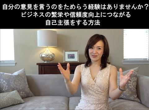 「自分の意見を言うのをためらう経験はありませんか?ビジネスの繁栄や信頼度向上につながる自己主張をする方法」と東京・仙台ビジネスリーダーシップ セミナーのお知らせ