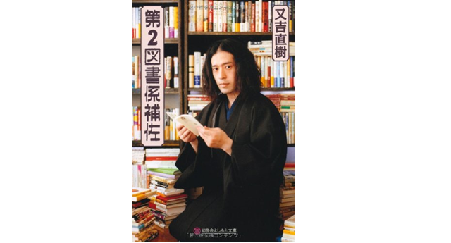今が旬の有名人をドレスセラピー診断 PART.93 芥川賞受賞した又吉直樹さん