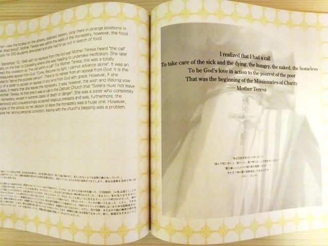 「愛の実践~マザー・テレサ物語~」と「Pray~Madeleine~」②