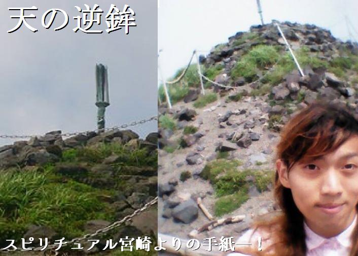 スピリチュアル・宮崎よりの手紙―!<br>PART.26<br>~天に最もちかい逆鉾~(後編)