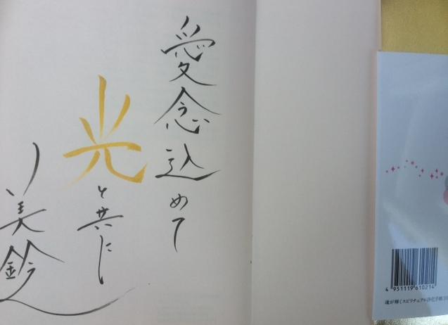 美鈴さんサイン