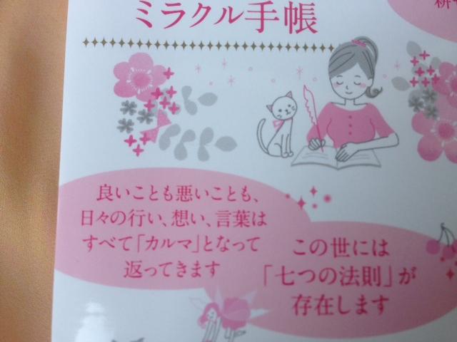 美鈴さん「魂が輝くスピリチュアル手帳」より