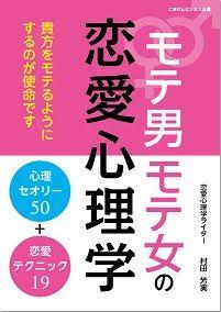 村田先生書籍