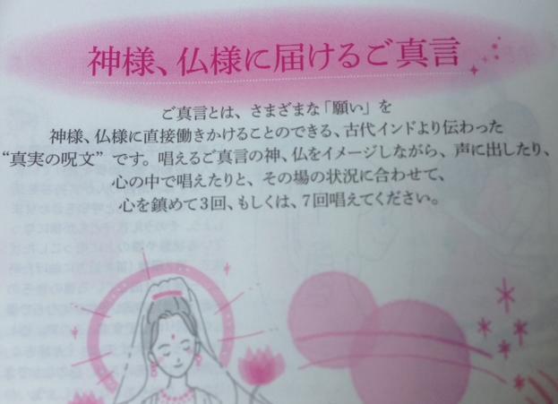 美鈴さん「魂が輝くスピリチュアル手帳」より。ご真言