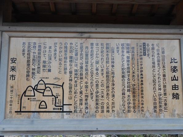 比婆山由緒