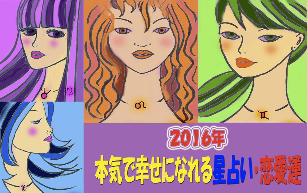 【サイキックカウンセラーカズコによる☆本気で幸せになれる星占い☆2016年】
