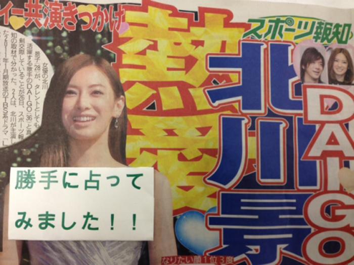 DAIGOさんと北川景子さんの結婚も判明してた!「気になる芸能人のコレカラ占い」〜ベッキーさん〜