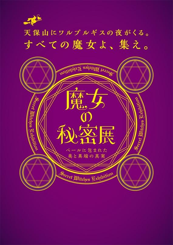 魔女の秘密展-1