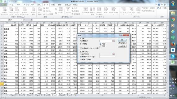 分析処理画面