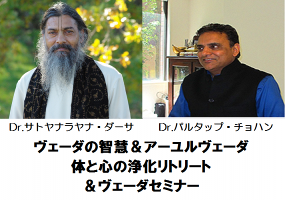 Babaji and Partap retreat seminar banner 1