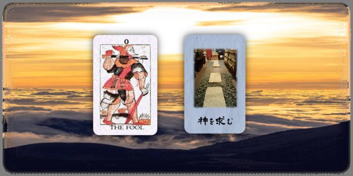 神社カフェ発信 タロットについてPart.2 <br>「愚者」